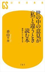 世の中の意見が〈私〉と違うとき読む本 自分らしく考える / 香山リカ