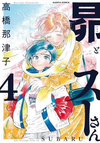 昴とスーさん 4巻 / 高橋那津子
