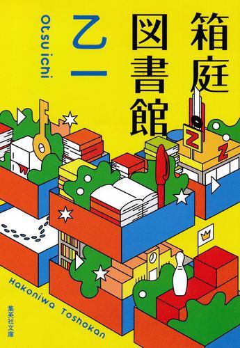 箱庭図書館 / 乙一