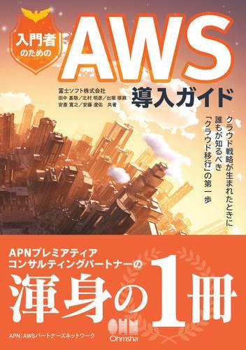 入門者のためのAWS導入ガイド ―クラウド戦略が生まれたときに誰もが知るべき「クラウド移行」の第一歩― / 田中基敬