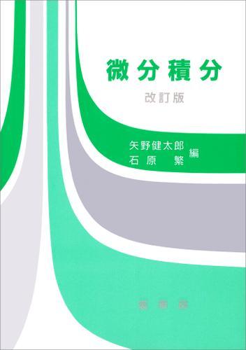 微分積分(改訂版) / 矢野健太郎
