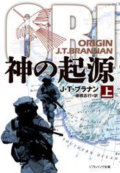 神の起源(上) / J・T・ブラナン