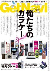 俺たちのガラケーSpecial GetNavi特別編集 / GetNavi編集部