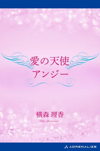 愛の天使アンジー / 横森理香