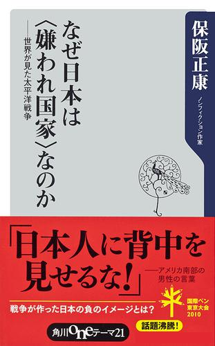 なぜ日本は〈嫌われ国家〉なのか 世界が見た太平洋戦争 / 保阪正康