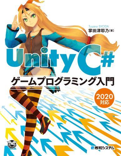 Unity C# ゲームプログラミング入門 2020対応 / 掌田津耶乃