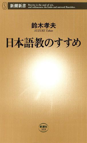 日本語教のすすめ / 鈴木孝夫