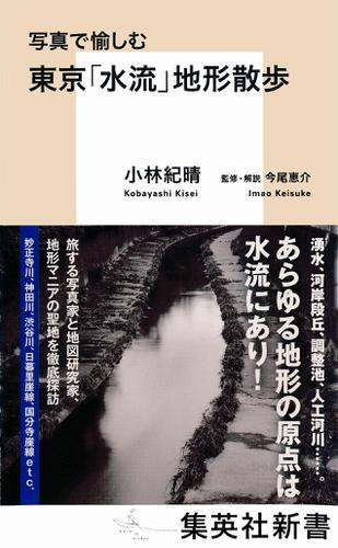 写真で愉しむ 東京「水流」地形散歩 / 小林紀晴