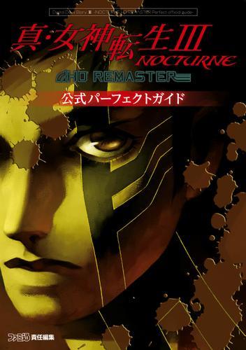 真・女神転生III NOCTURNE HD REMASTER 公式パーフェクトガイド / ファミ通書籍編集部