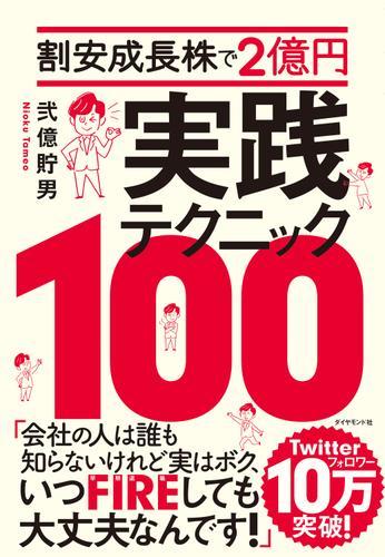 割安成長株で2億円 実践テクニック100 / 弐億貯男
