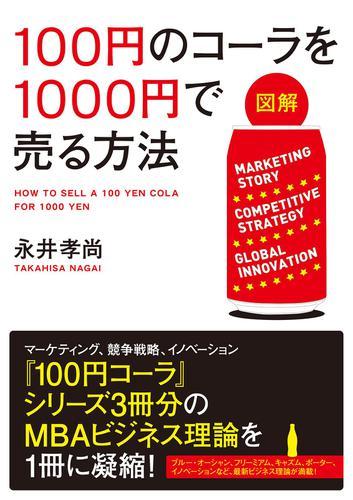 【図解】 100円のコーラを1000円で売る方法 / 永井孝尚