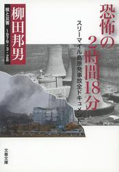 恐怖の2時間18分 / 柳田邦男