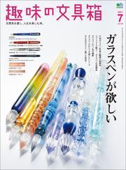 趣味の文具箱 2021年7月号 Vol.58 / 趣味の文具箱編集部