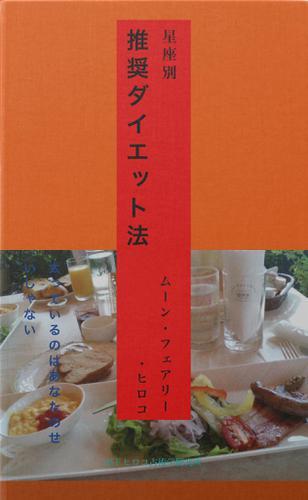 星座別:推奨ダイエット法 / ムーン・フェアリー・ヒロコ