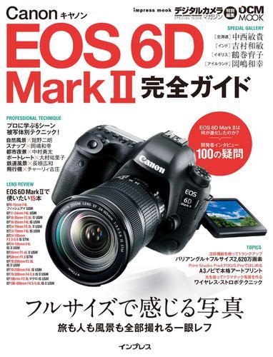 キヤノン EOS 6D Mark II 完全ガイド / 高橋 良輔