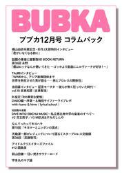 BUBKA コラムパック 2021年12月号 / BUBKA編集部