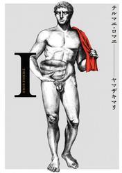 テルマエ・ロマエI / ヤマザキマリ