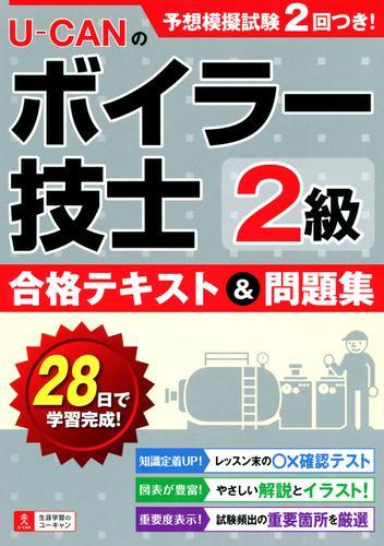 U-CANの2級ボイラー技士 合格テキスト&問題集 / ユーキャンボイラー技士研究会