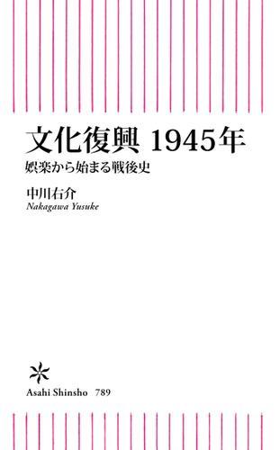 文化復興 1945年 娯楽から始まる戦後史 / 中川 右介