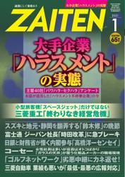 ZAITEN(ザイテン) (2021年1月号) / 財界展望新社