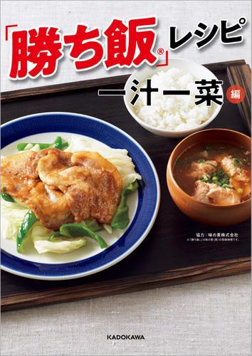 「勝ち飯」レシピ 一汁一菜編 / KADOKAWA