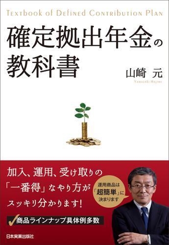 確定拠出年金の教科書 / 山崎元