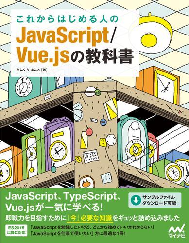 これからはじめる人のJavaScript/Vue.jsの教科書 / たにぐちまこと