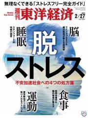 週刊東洋経済 (2021年2/27号) / 東洋経済新報社