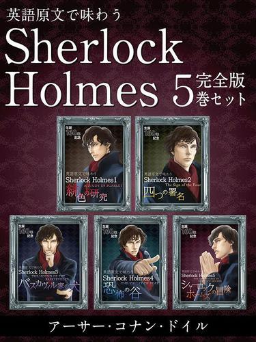 英語原文で味わう Sherlock Holmes 5巻セット 『緋色の研究』『四つの署名』『バスカヴィル家の犬』などを収録 / アーサー・コナン・ドイル