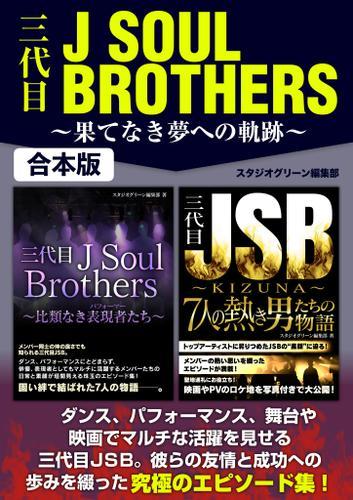 三代目J SOUL BROTHERS ~果てなき夢への軌跡~ / スタジオグリーン編集部