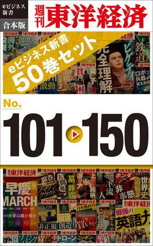 週刊東洋経済eビジネス新書 合本版 101~150 / 週刊東洋経済編集部