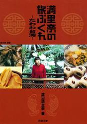 満里奈の旅ぶくれ―たわわ台湾―(新潮文庫) / 渡辺満里奈