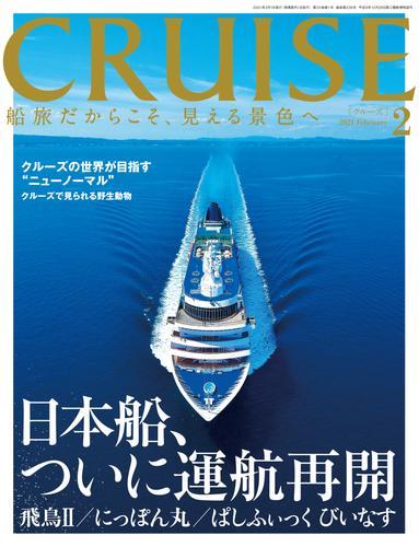 CRUISE(クルーズ)2021年2月号 / クルーズ編集部