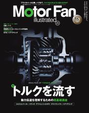 Motor Fan illustrated(モーターファン・イラストレーテッド) (Vol.177) / 三栄