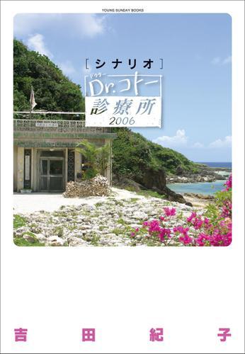 シナリオ Dr.コトー診療所 2006 / 吉田紀子
