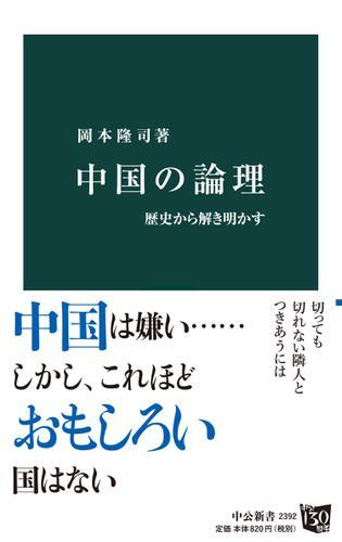 中国の論理 歴史から解き明かす / 岡本隆司
