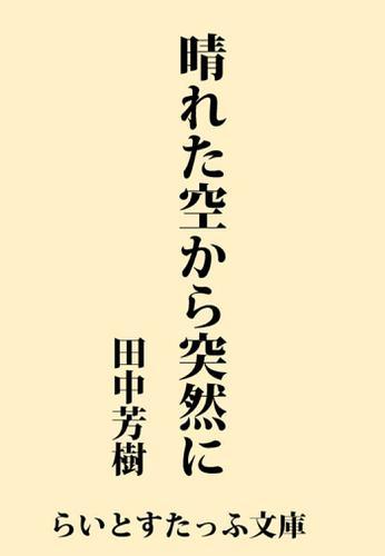 晴れた空から突然に / 田中芳樹