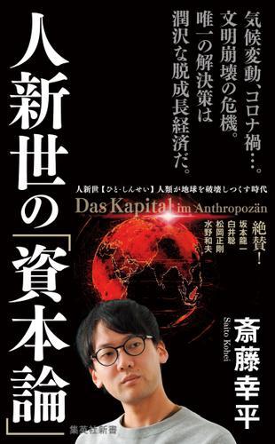 人新世の「資本論」 / 斎藤幸平