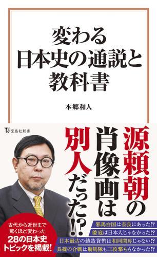 変わる日本史の通説と教科書 / 本郷和人