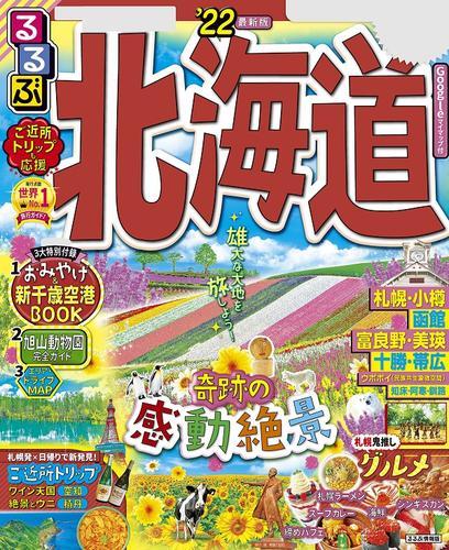 るるぶ北海道'22 / JTBパブリッシング