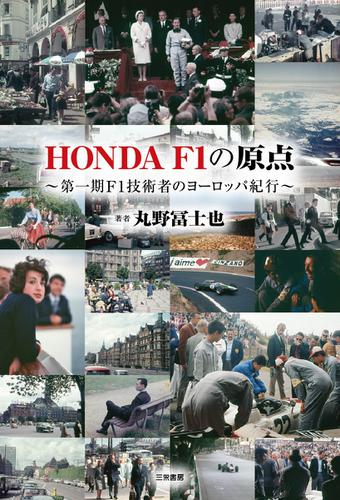 HONDA F1の原点~第一期F1技術者のヨーロッパ紀行~ (2015/04/17) / 三栄書房