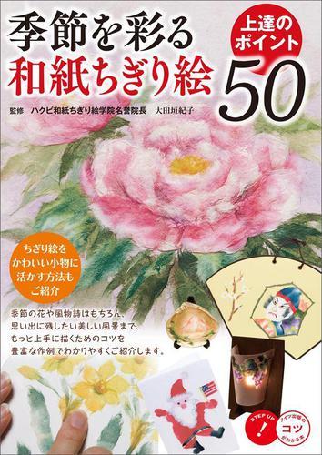 季節を彩る 和紙ちぎり絵 上達のポイント50 / 太田垣紀子