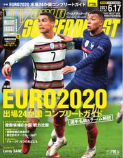 WORLD SOCCER DIGEST(ワールドサッカーダイジェスト) (6/17号) / 日本スポーツ企画出版社