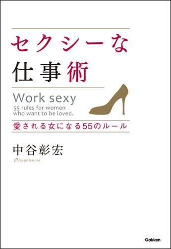 セクシーな仕事術 / 中谷彰宏
