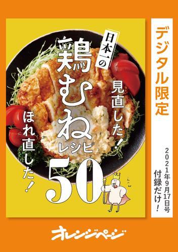 見直した! ほれ直した! 日本一の鶏むねレシピ50 / オレンジページ