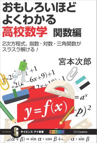 おもしろいほどよくわかる高校数学 関数編 2次方程式、指数・対数・三角関数がスラスラ解ける! / 宮本次郎
