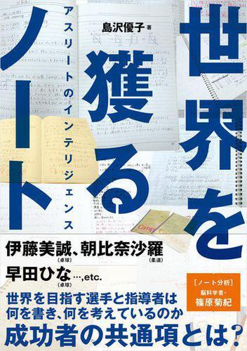 世界を獲るノート アスリートのインテリジェンス / 島沢優子