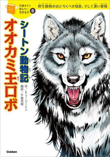 シートン動物記「オオカミ王ロボ」 8 / 姫川明月