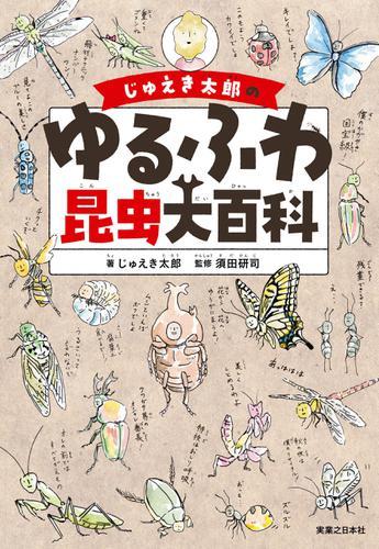 じゅえき太郎のゆるふわ昆虫大百科 / じゅえき太郎