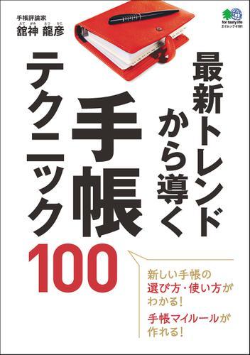 最新トレンドから導く手帳テクニック100 / 舘神龍彦